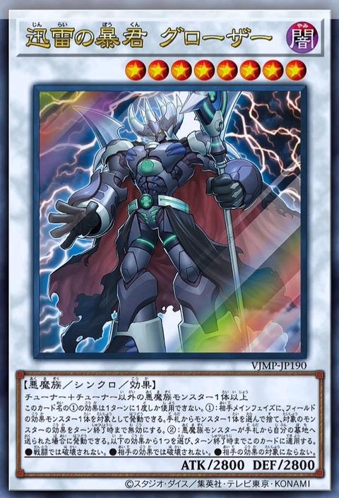 The Organization | [VJMP] Grozer the Thunderclap Tyrant, effect revealed