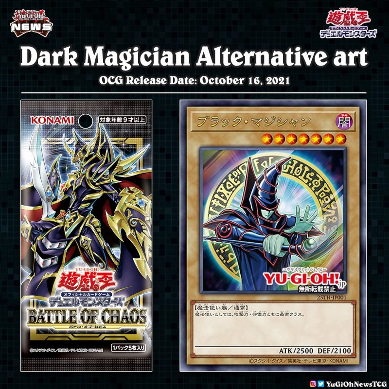 ❰𝗕𝗮𝘁𝘁𝗹𝗲 𝗼𝗳 𝗖𝗵𝗮𝗼𝘀❱ The alternative art for Dark Magician has been revealed  2500 ...