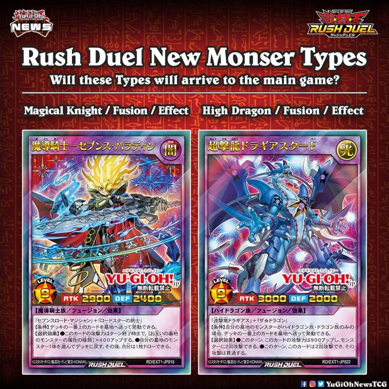 ❰𝗥𝘂𝘀𝗵 𝗗𝘂𝗲𝗹❱ #YuGiOh Rush Duel revealed two new Types for the gameDo you think we...